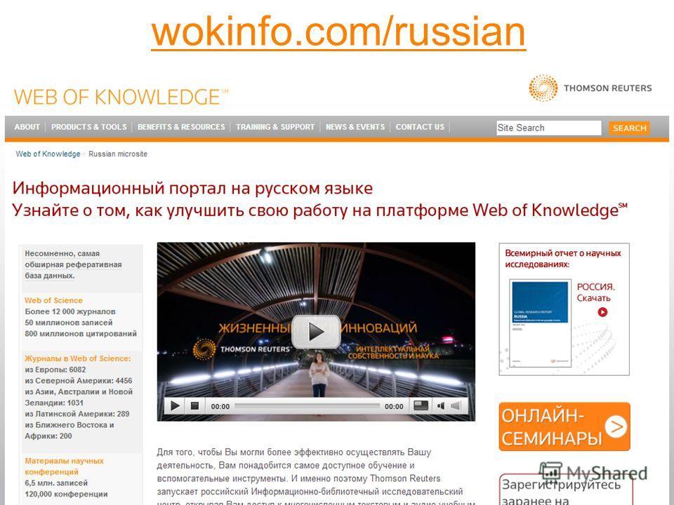 wokinfo.com/russian