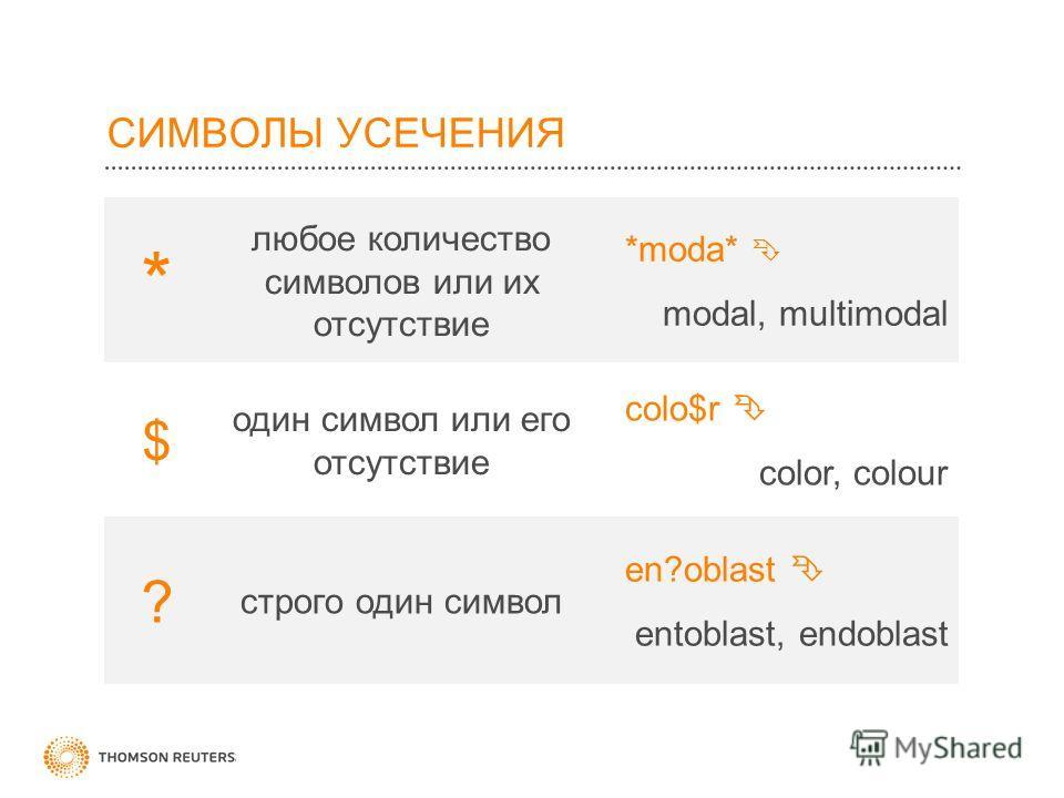 * любое количество символов или их отсутствие *moda* modal, multimodal $ один символ или его отсутствие colo$r color, colour ? строго один символ en?oblast entoblast, endoblast СИМВОЛЫ УСЕЧЕНИЯ