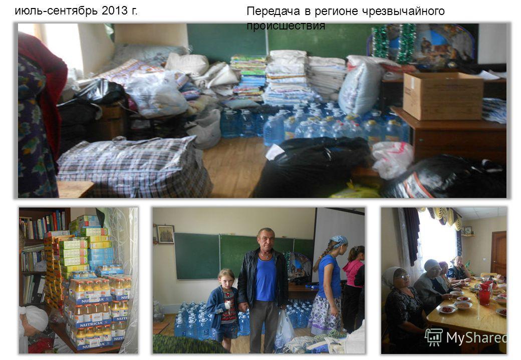 июль-сентябрь 2013 г. Передача в регионе чрезвычайного происшествия