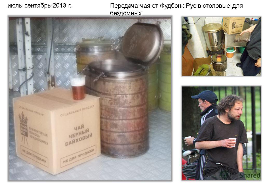 июль-сентябрь 2013 г. Передача чая от Фудбэнк Рус в столовые для бездомных