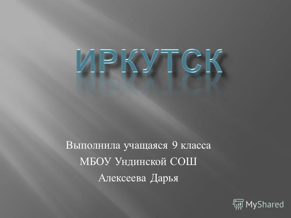 Выполнила учащаяся 9 класса МБОУ Ундинской СОШ Алексеева Дарья