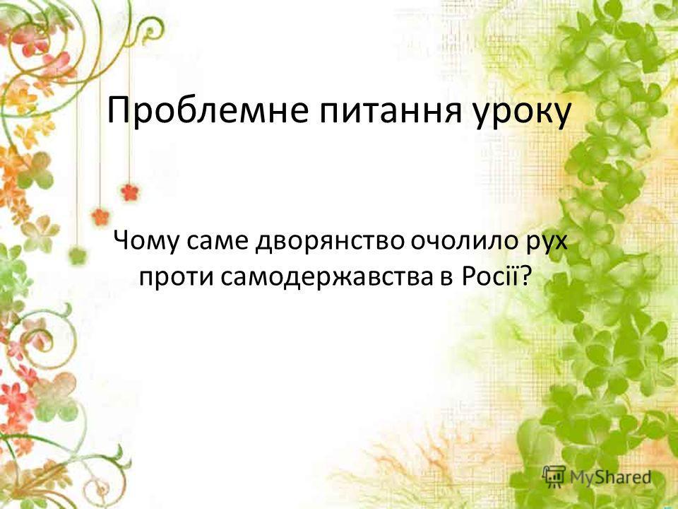 Проблемне питання уроку Чому саме дворянство отчалило рух проти самодержавства в Росії?