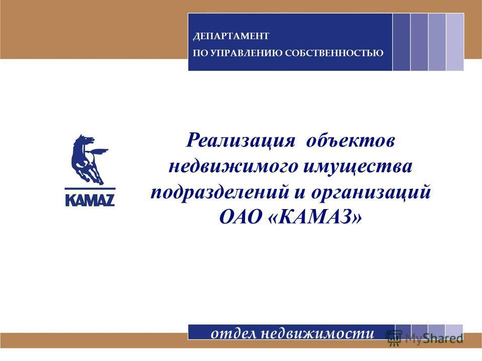 Реализация объектов недвижимого имущества подразделений и организаций ОАО «КАМАЗ» отдел недвижимости