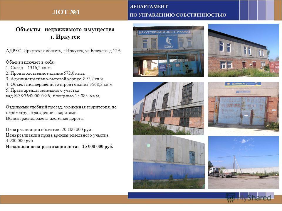 ЛОТ 1 АДРЕС: Иркутская область, г.Иркутск, ул.Блюхера д.12А Объект включает в себя: 1. Склад 1316,2 кв.м. 2. Производственное здание 572,0 кв.м. 3. Административно-бытовой корпус 897,7 кв.м. 4. Объект незавершенного строительства 3568,2 кв.м 5. Право
