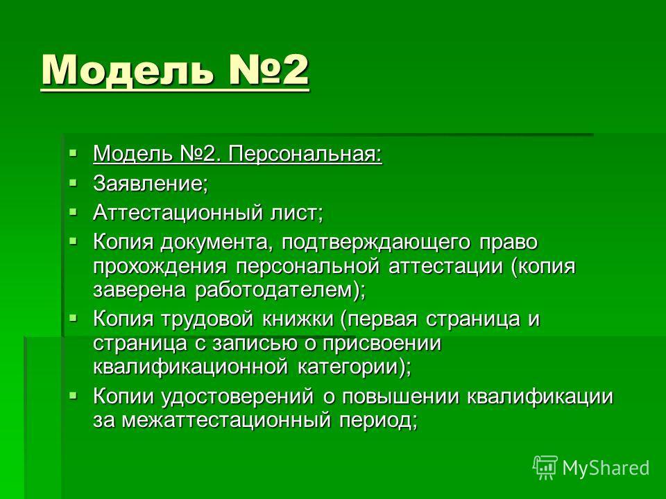 Модель 2 Модель 2. Персональная: Модель 2. Персональная: Заявление; Заявление; Аттестационный лист; Аттестационный лист; Копия документа, подтверждающего право прохождения персональной аттестации (копия заверена работодателем); Копия документа, подтв