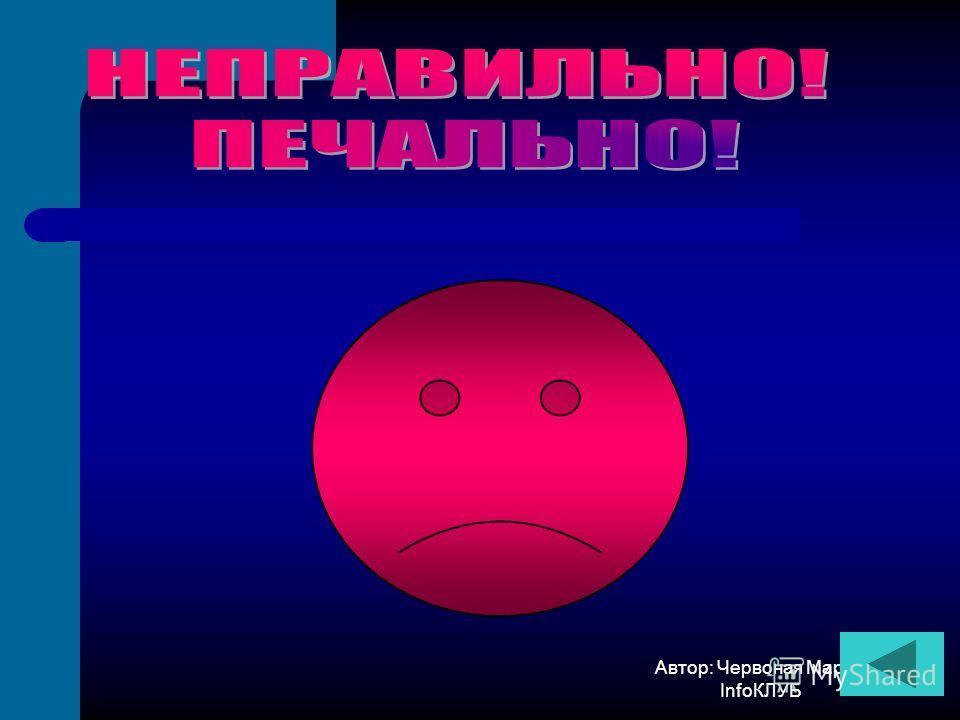 Автор: Червоная Мария InfoКЛУБ