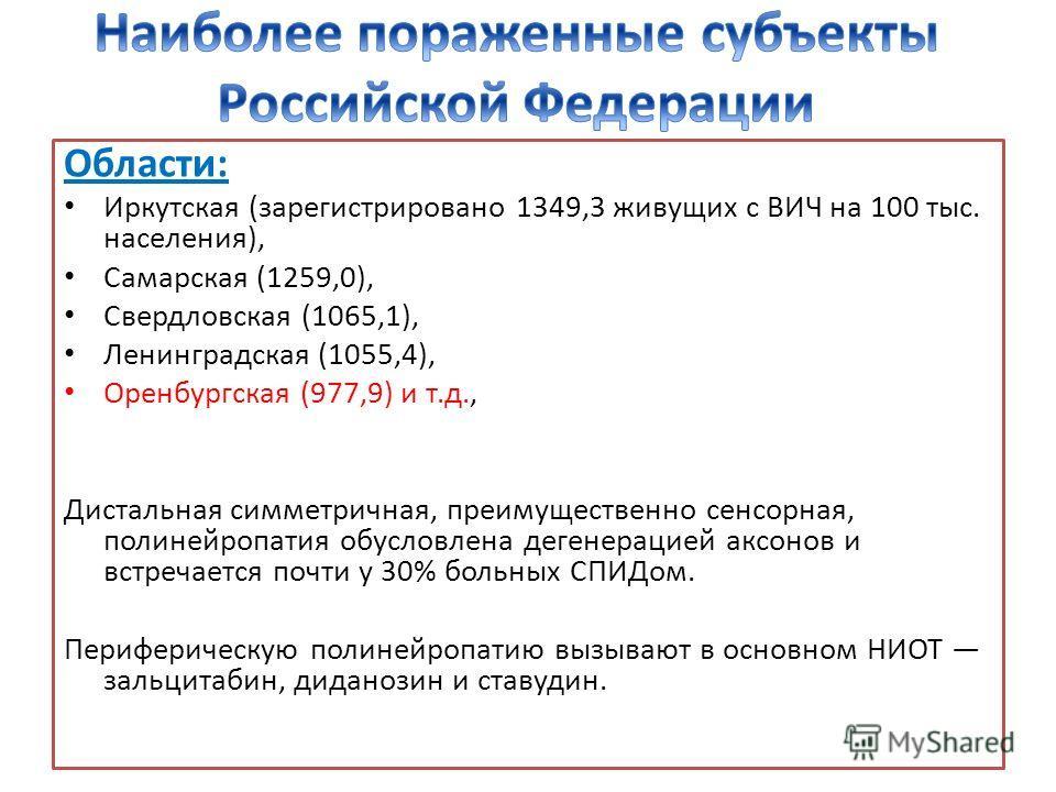 Области: Иркутская (зарегистрировано 1349,3 живущих с ВИЧ на 100 тыс. населения), Самарская (1259,0), Свердловская (1065,1), Ленинградская (1055,4), Оренбургская (977,9) и т.д., Дистальная симметричная, преимущественно сенсорная, полинейропатия обусл