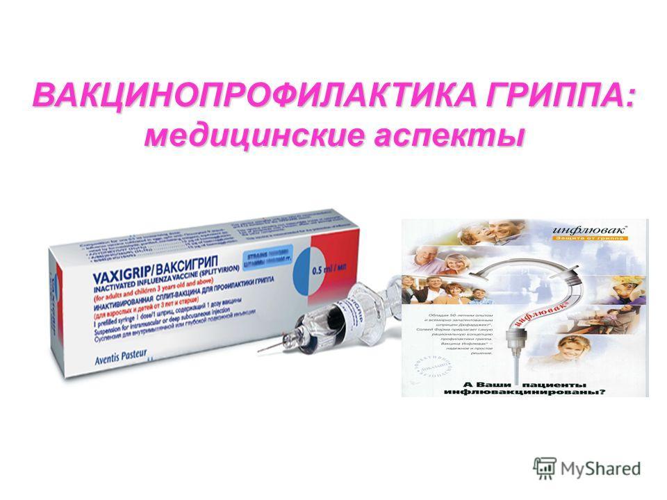 ВАКЦИНОПРОФИЛАКТИКА ГРИППА: медицинские аспекты