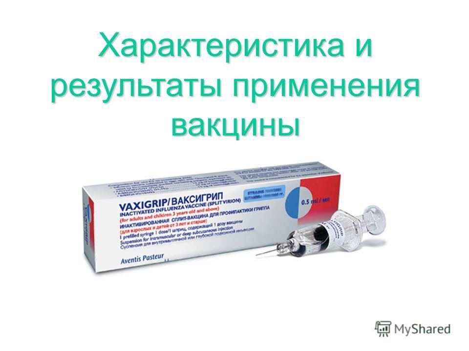 Характеристика и результаты применения вакцины ВАКСИГРИП