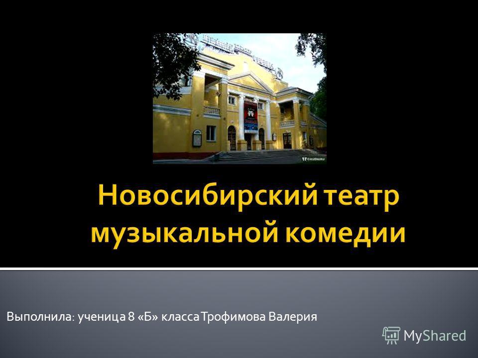 Выполнила: ученица 8 «Б» класса Трофимова Валерия