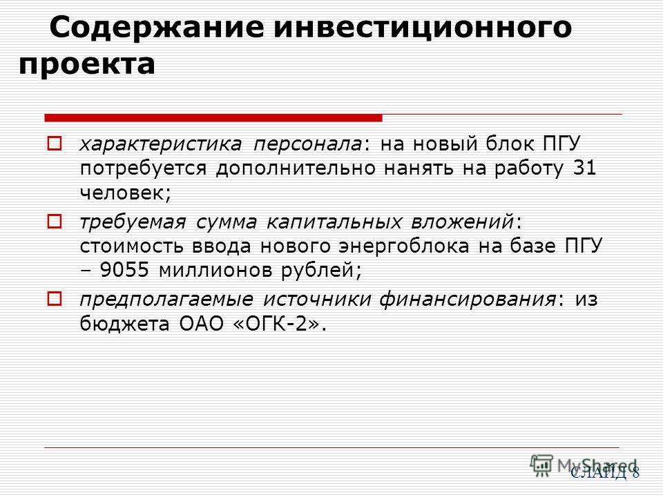 Содержание инвестиционного проекта характеристика персонала: на новый блок ПГУ потребуется дополнительно нанять на работу 31 человек; требуемая сумма капитальных вложений: стоимость ввода нового энергоблока на базе ПГУ – 9055 миллионов рублей; предпо