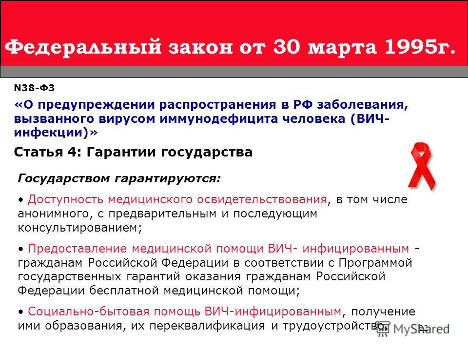 22 Федеральный закон от 30 марта 1995 г. N38-ФЗ «О предупреждении распространения в РФ заболевания, вызванного вирусом иммуноддефицита человека (ВИЧ- инфекции)» Государством гарантируются: Доступность медицинского освидетельствования, в том числе ано