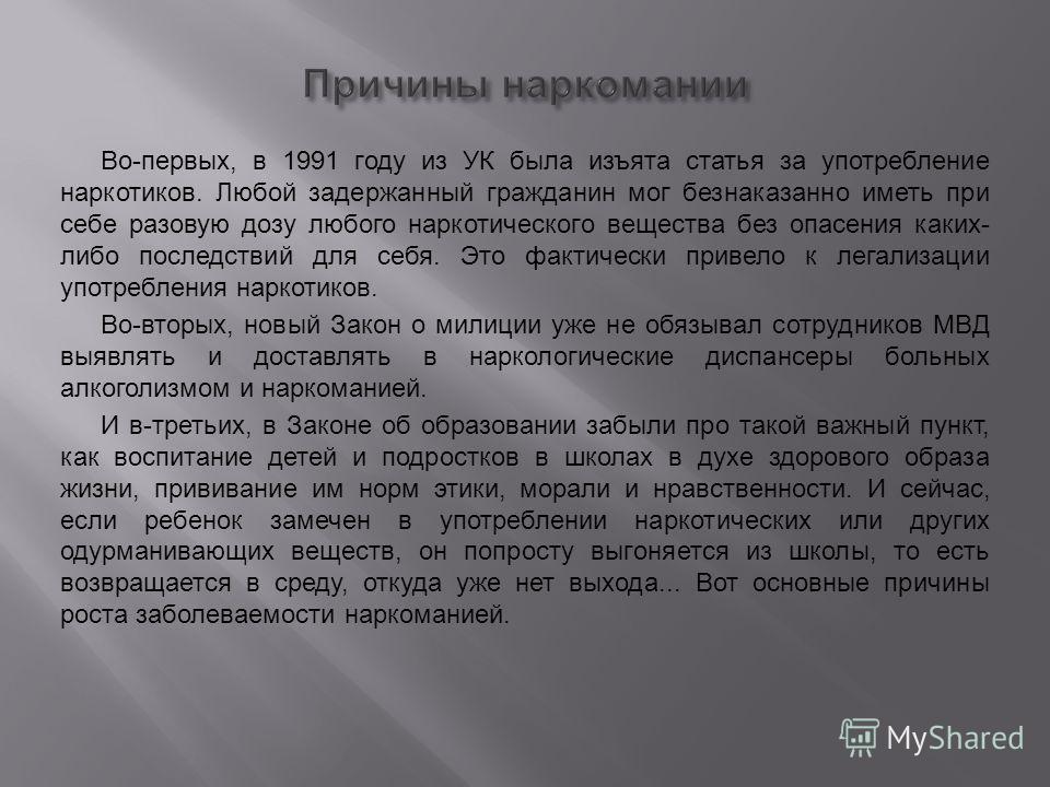Во - первых, в 1991 году из УК была изъята статья за употребление наркотиков. Любой задержанный гражданин мог безнаказанно иметь при себе разовую дозу любого наркотического вещества без опасения каких - либо последствий для себя. Это фактически приве
