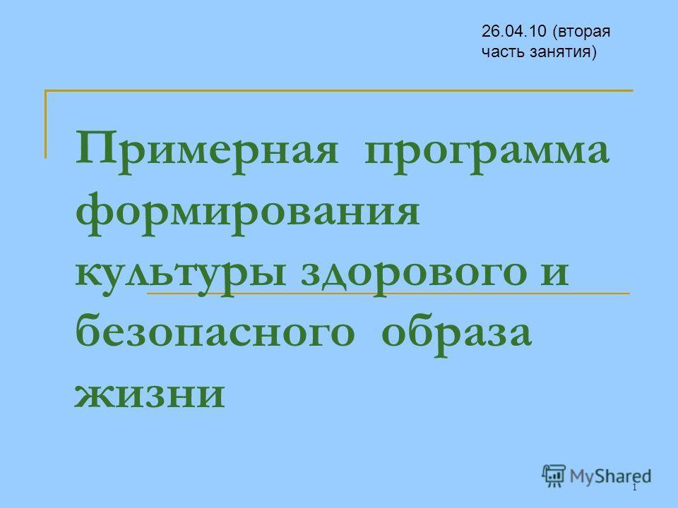 Примерная программа формирования культуры здорового и безопасного образа жизни 26.04.10 (вторая часть занятия) 1