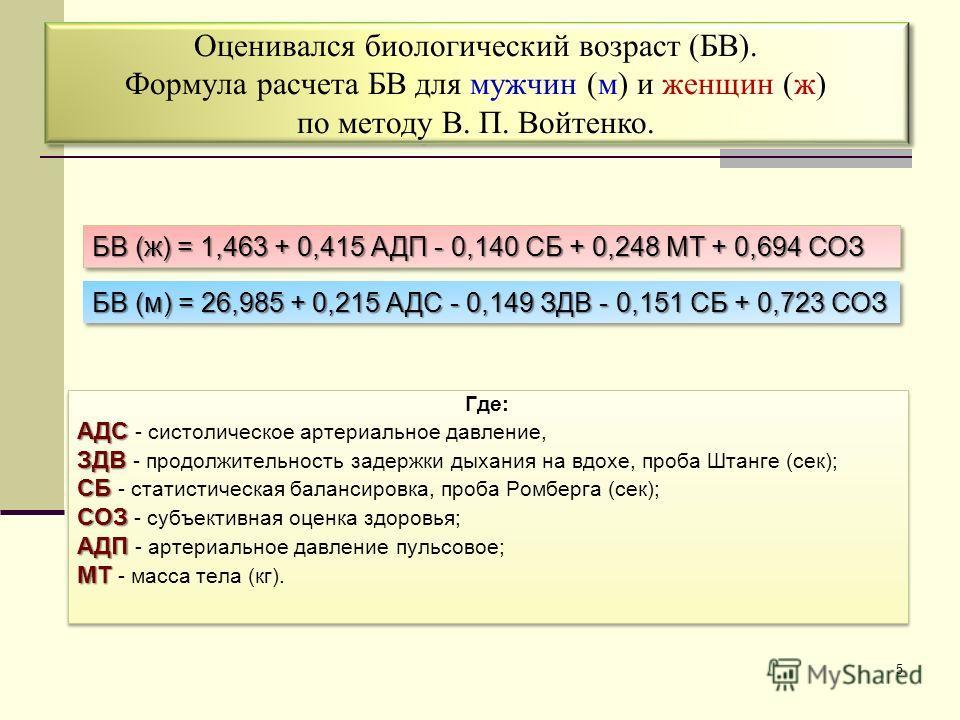 5 Оценивался биологический возраст (БВ). Формула расчета БВ для мужчин (м) и женщин (ж) по методу В. П. Войтенко. Оценивался биологический возраст (БВ). Формула расчета БВ для мужчин (м) и женщин (ж) по методу В. П. Войтенко. БВ (ж) = 1,463 + 0,415 А