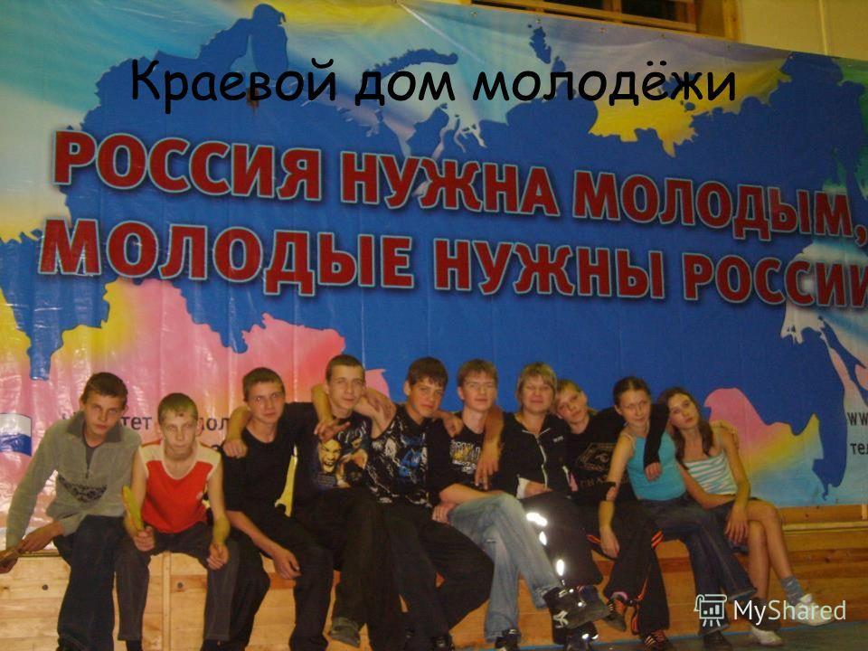 Краевой дом молодёжи