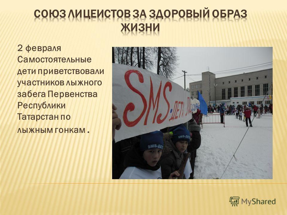 2 февраля Самостоятельные дети приветствовали участников лыжного забега Первенства Республики Татарстан по лыжным гонкам.