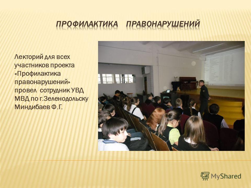 Лекторий для всех участников проекта «Профилактика правонарушений» провел сотрудник УВД МВД по г.Зеленодольску Миндибаев Ф.Г.