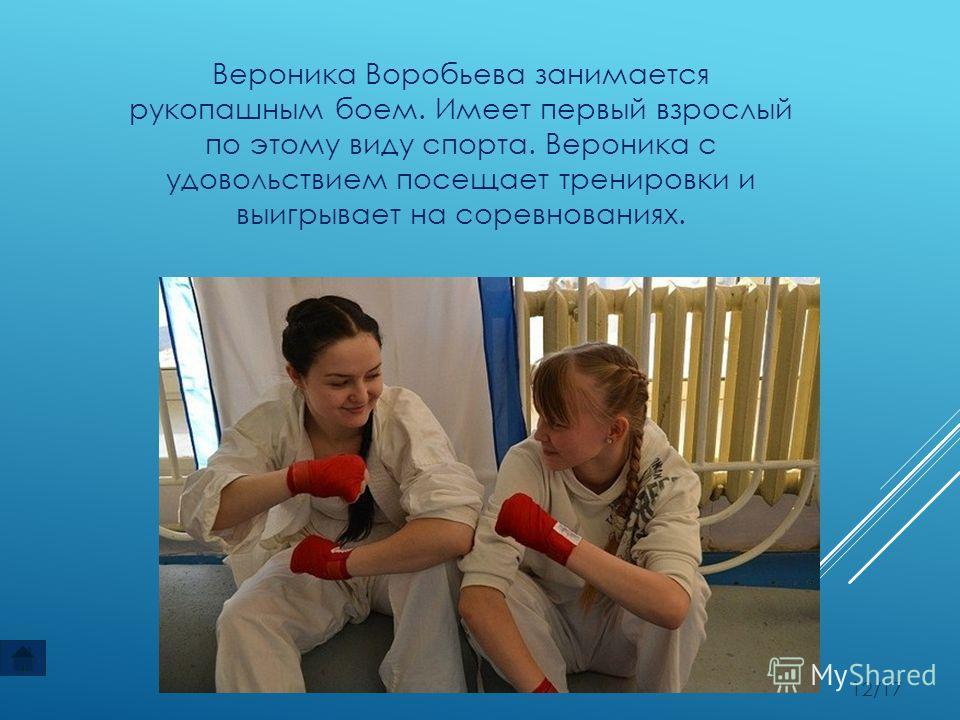 Вероника Воробьева занимается рукопашным боем. Имеет первый взрослый по этому виду спорта. Вероника с удовольствием посещает тренировки и выигрывает на соревнованиях. 12/17