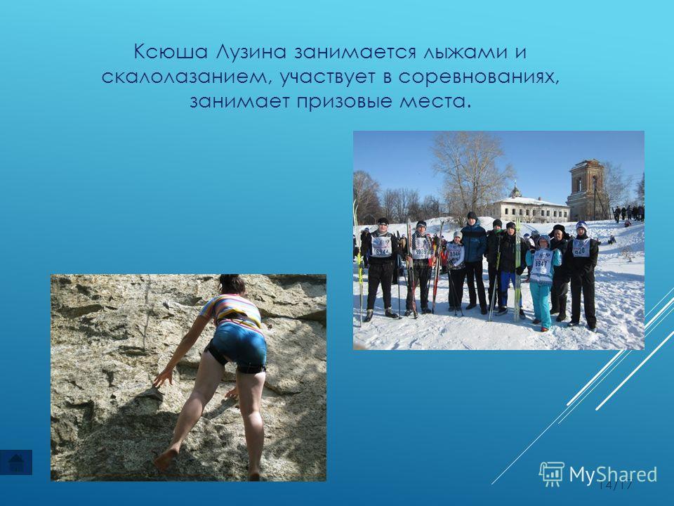 Ксюша Лузина занимается лыжами и скалолазанием, участвует в соревнованиях, занимает призовые места. 14/17