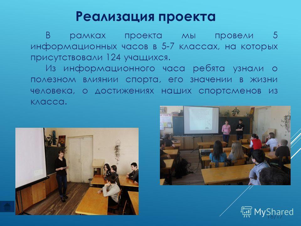 Реализация проекта В рамках проекта мы провели 5 информационных часов в 5-7 классах, на которых присутствовали 124 учащихся. Из информационного часа ребята узнали о полезном влиянии спорта, его значении в жизни человека, о достижениях наших спортсмен