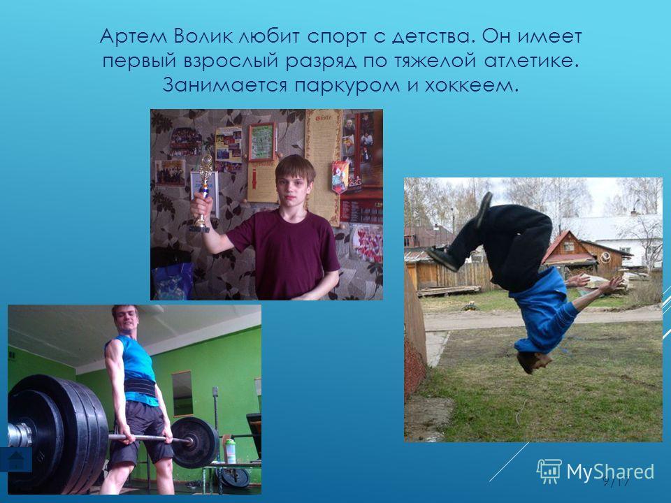 Артем Волик любит спорт с детства. Он имеет первый взрослый разряд по тяжелой атлетике. Занимается паркуром и хоккеем. 9/17