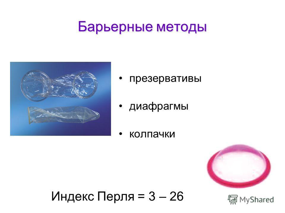 Барьерные методы презервативы диафрагмы колпачки Индекс Перля = 3 – 26