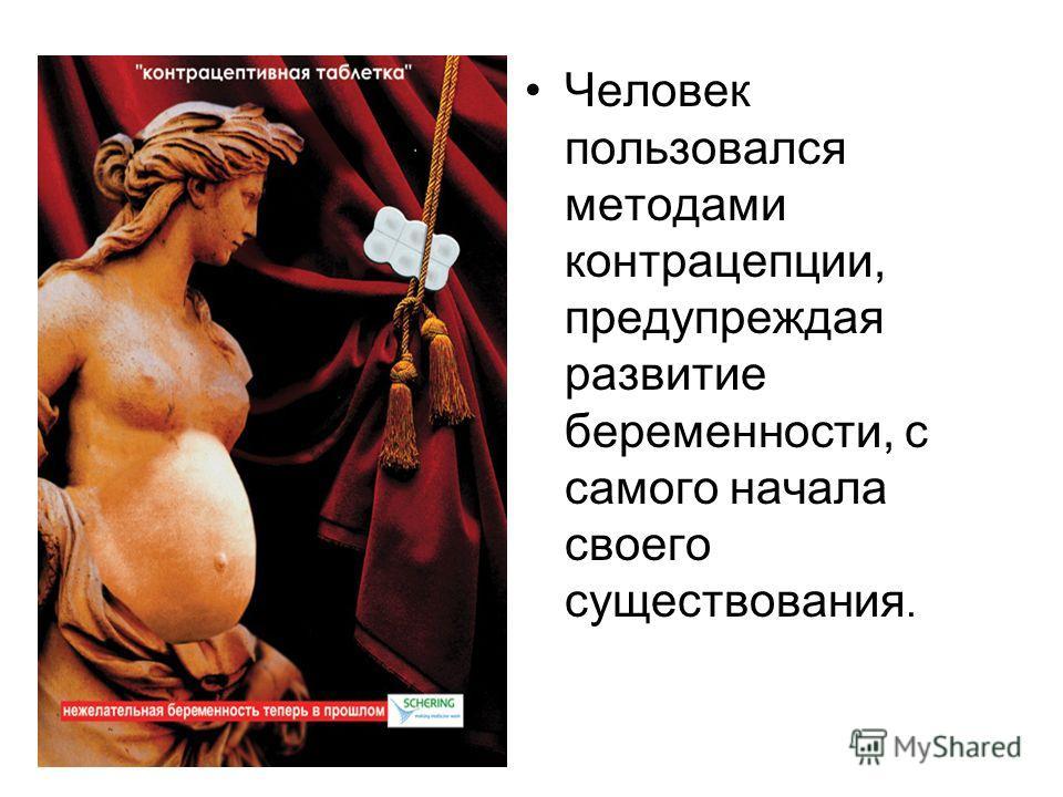 Человек пользовался методами контрацепции, предупреждая развитие беременности, с самого начала своего существования.