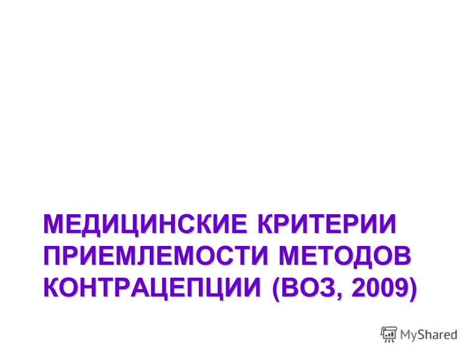 МЕДИЦИНСКИЕ КРИТЕРИИ ПРИЕМЛЕМОСТИ МЕТОДОВ КОНТРАЦЕПЦИИ (ВОЗ, 2009)