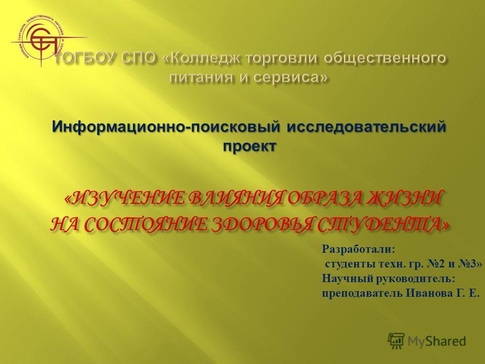 Разработали : студенты техн. гр. 2 и 3» Научный руководитель : преподаватель Иванова Г. Е.