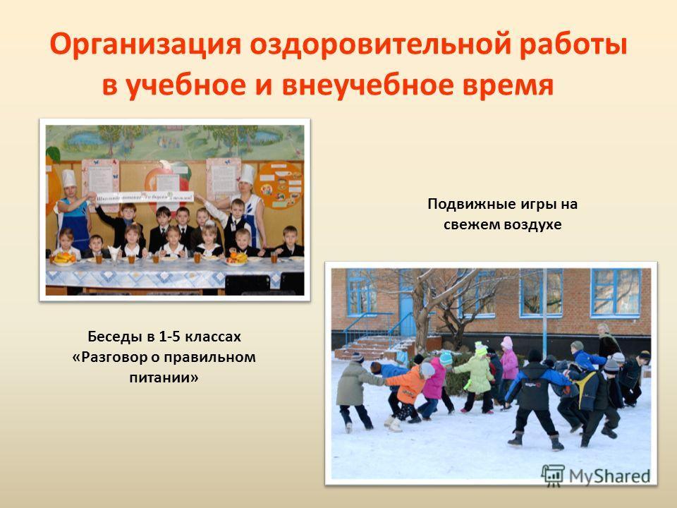 Организация оздоровительной работы в учебное и внеучебное время Беседы в 1-5 классах «Разговор о правильном питании» Подвижные игры на свежем воздухе