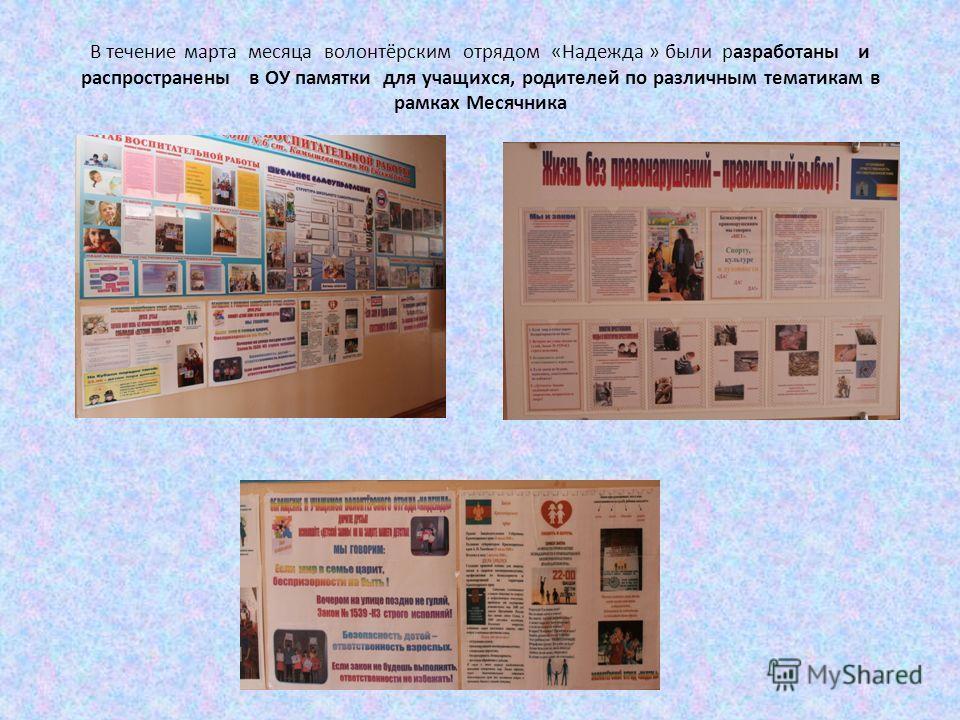 В течение марта месяца волонтёрским отрядом «Надежда » были разработаны и распространены в ОУ памятки для учащихся, родителей по различным тематикам в рамках Месячника