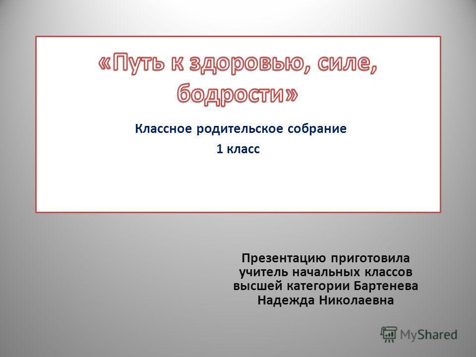 Презентацию приготовила учитель начальных классов высшей категории Бартенева Надежда Николаевна