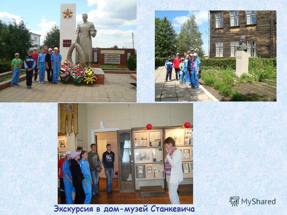 Экскурсия в дом-музей Станкевича