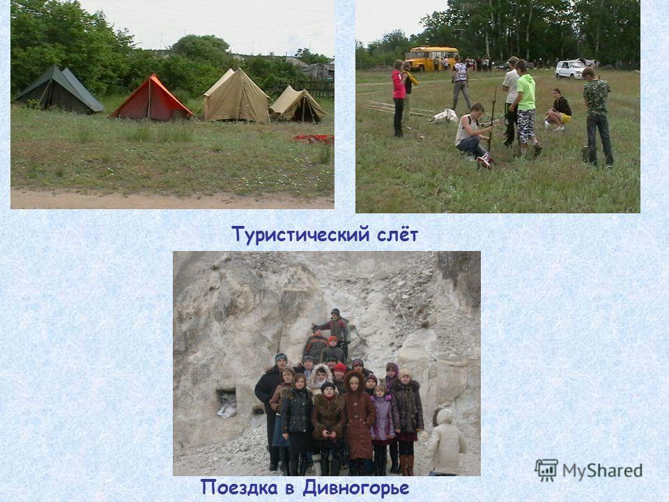 Туристический слёт Поездка в Дивногорье