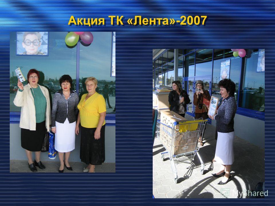 Акция ТК «Лента»-2007