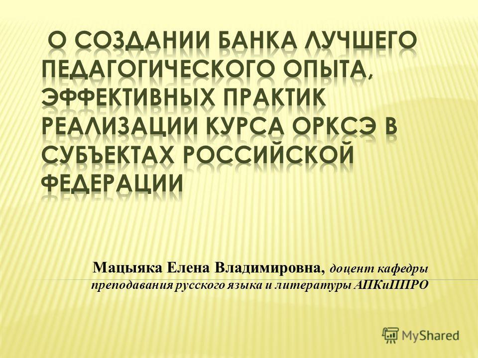 Мацыяка Елена Владимировна, доцент кафедры преподавания русского языка и литературы АПКиППРО