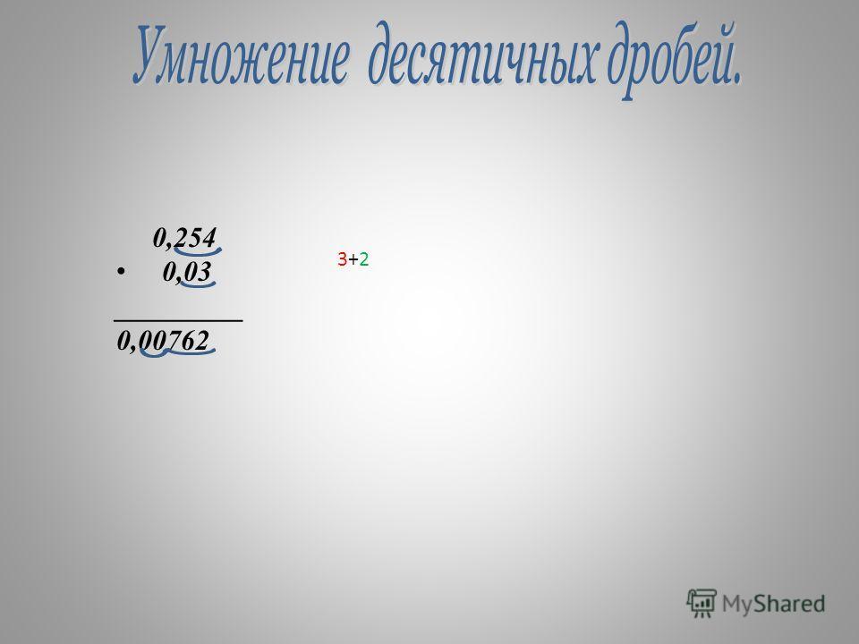 0,254 0,03 _________ 0,00762 3+23+2