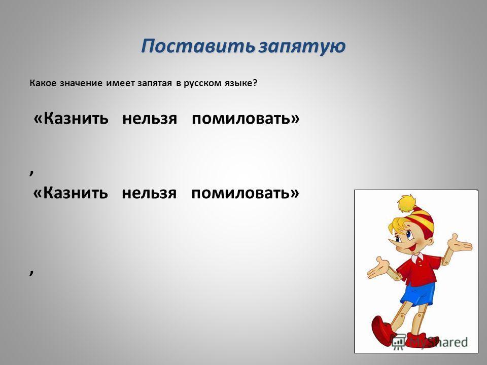Поставить запятую Какое значение имеет запятая в русском языке? «Казнить нельзя помиловать»,,