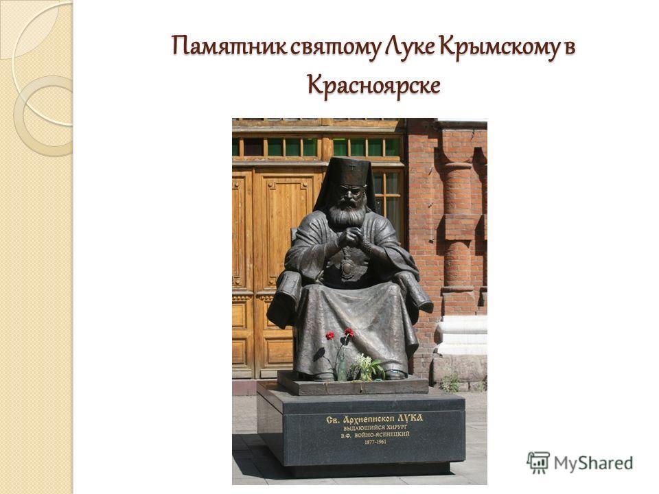 Памятник святому Луке Крымскому в Красноярске
