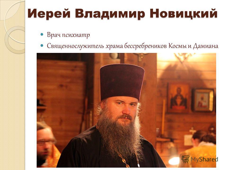 Иерей Владимир Новицкий Врач психиатр Священнослужитель храма бессребреников Космы и Дамиана