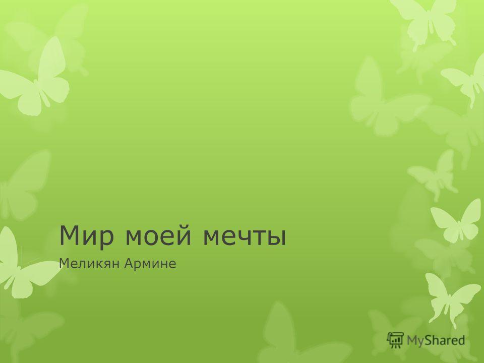 Мир моей мечты Меликян Армине