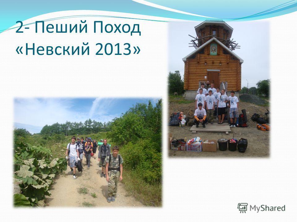 2- Пеший Поход «Невский 2013»