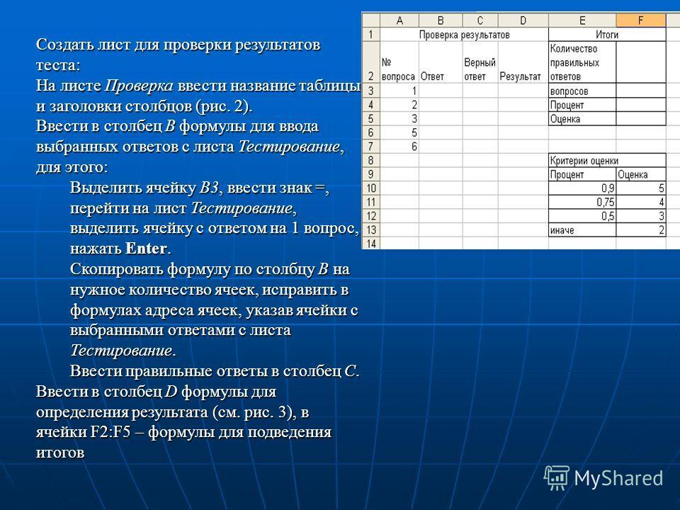 Создать лист для проверки результатов теста: На листе Проверка ввести название таблицы и заголовки столбцов (рис. 2). Ввести в столбец В формулы для ввода выбранных ответов с листа Тестирование, для этого: Выделить ячейку В3, ввести знак =, перейти н