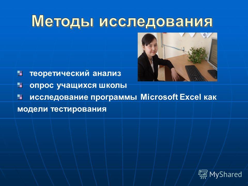 теоретический анализ опрос учащихся школы исследование программы Microsoft Excel как модели тестирования