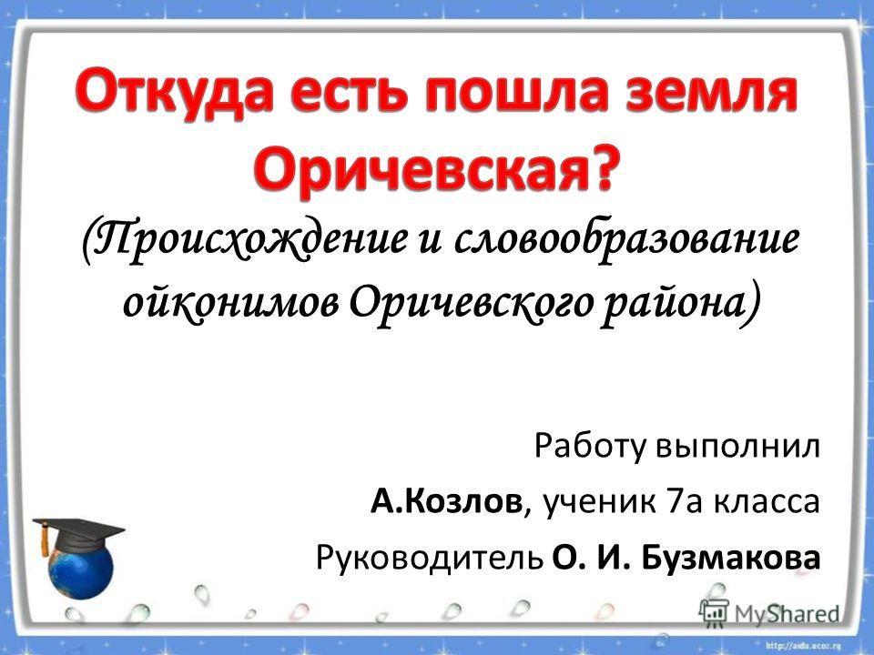 Работу выполнил А.Козлов, ученик 7 а класса Руководитель О. И. Бузмакова