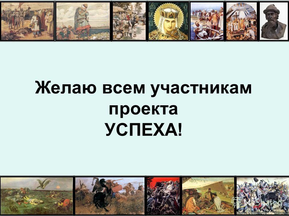 Желаю всем участникам проекта УСПЕХА!