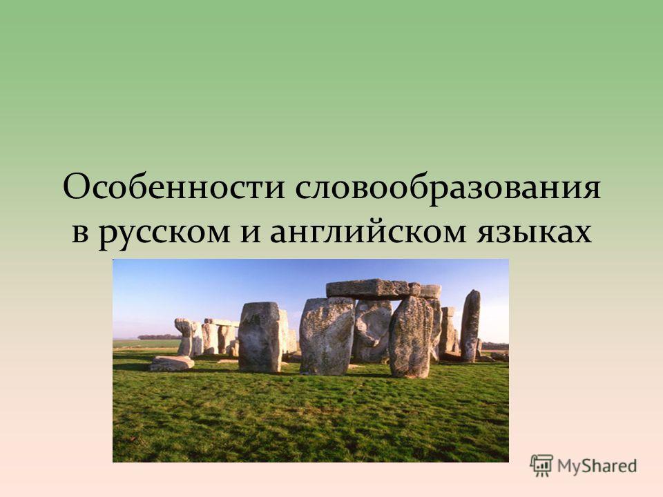 Особенности словообразования в русском и английском языках