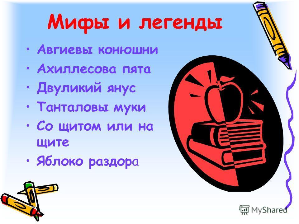 Старославянский язык Нести свой крест Соль земли Манна небесная Фома неверующий