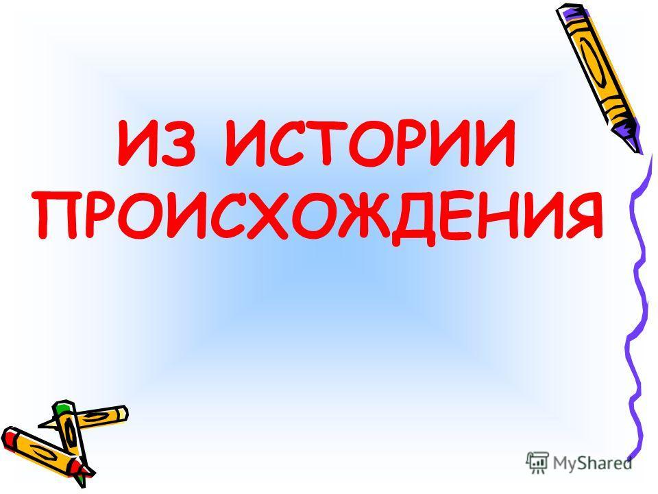 Мифы и легенды Авгиевы конюшни Ахиллесова пята Двуликий янус Танталовы муки Со щитом или на щите Яблоко раздора